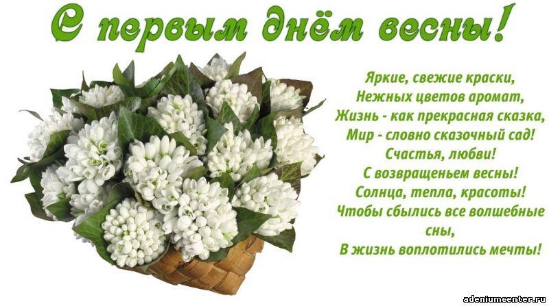 Пусть окружает нежностью весна,и каждый день цветами украшает,приносит много радости она,заветные желанья исполняет